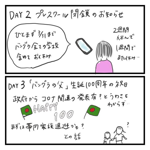 f:id:chinamk:20200324093441j:plain